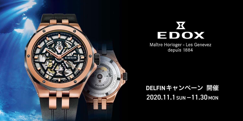 EDOX DELFINキャンペーン