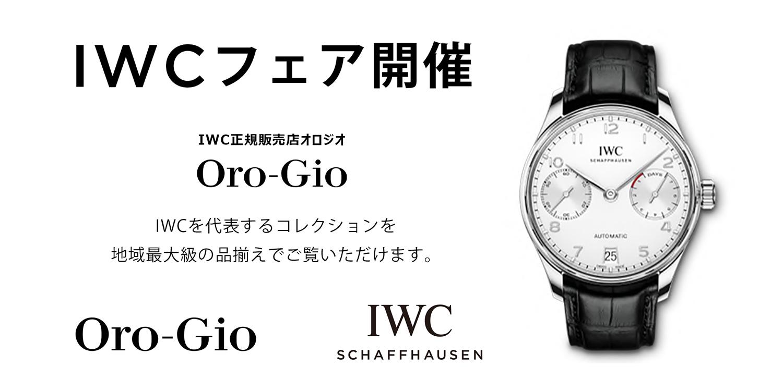 IWCフェア