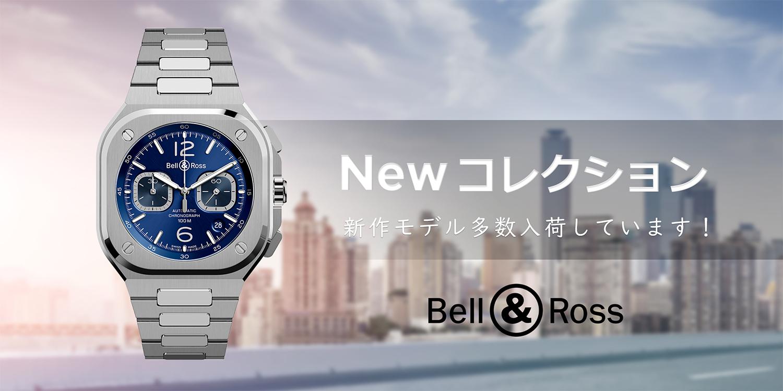 BellRoss Newコレクション