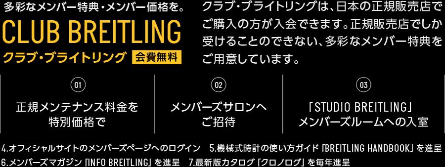 ブライトリング ブティック福岡で購入するメリット