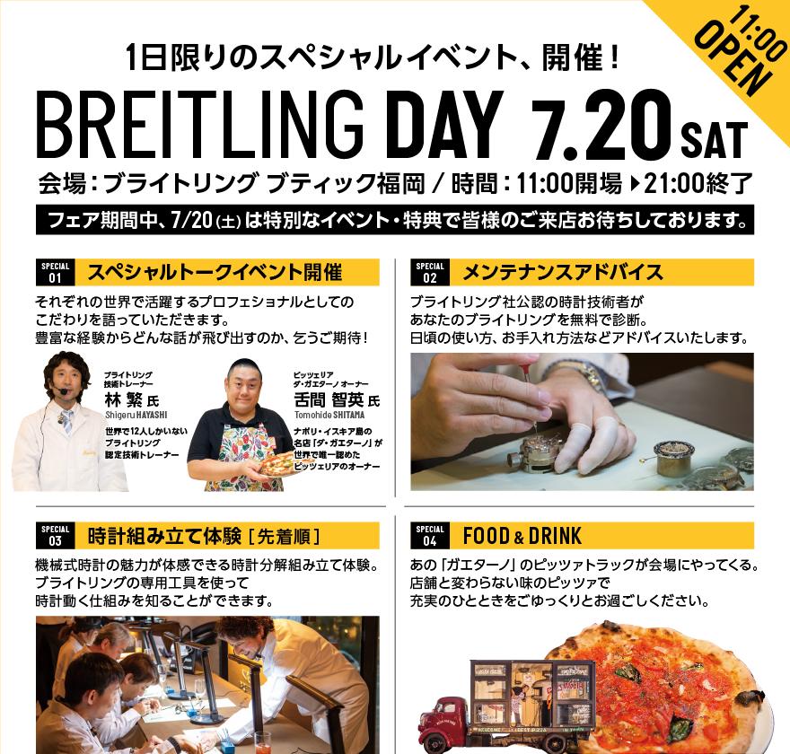 1日限りのスペシャルイベント、開催! BREITLING DAY 7/20[SAT]