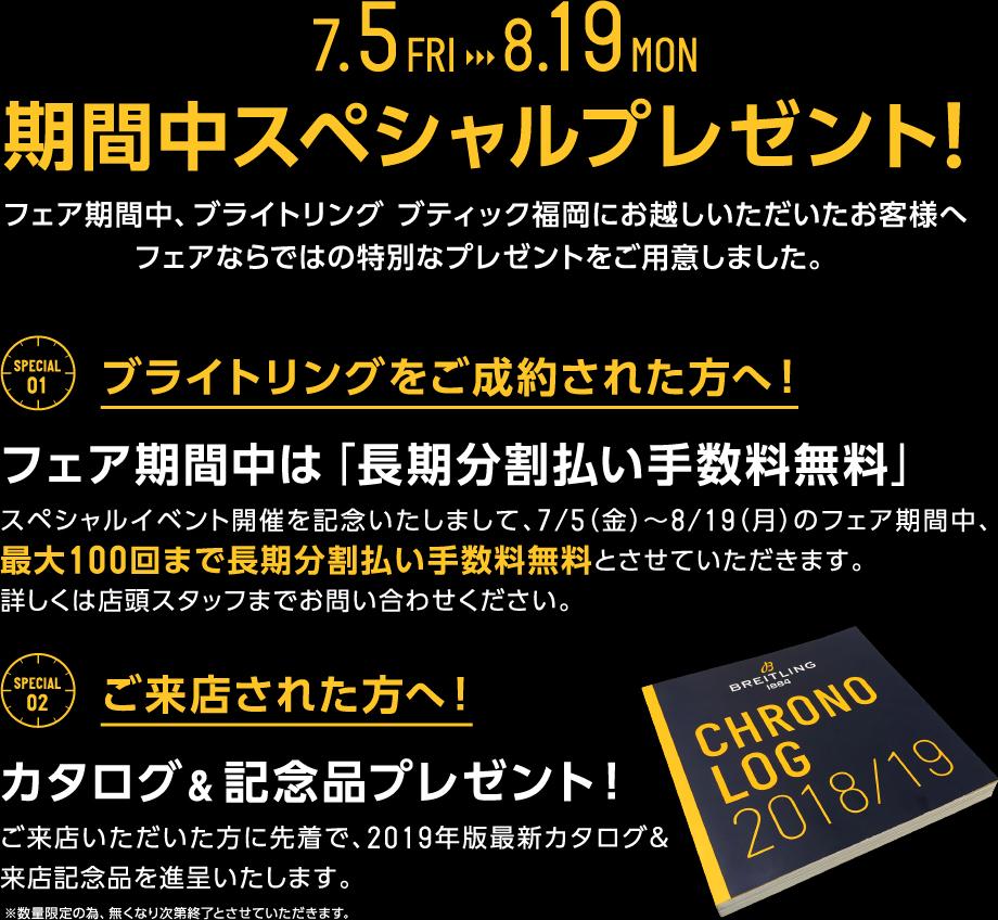 期間中スペシャルプレゼント 7/5[FRI] - 8/19[MON]
